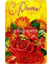Картинка к книге Народные открытки - 5044/С Юбилеем/открытка двойная