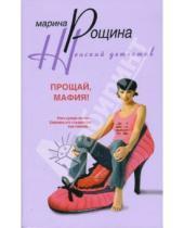 Картинка к книге Марина Рощина - Прощай, мафия!