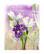 Картинка к книге Сфера - ЦР-145/Невестке в День рождения/открытка двойная