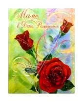 Картинка к книге Сфера - ЦР-149/Маме в День рождения/открытка двойная