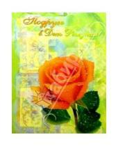 Картинка к книге Сфера - ЦР-150/Подруге в День рождения/открытка двойная