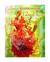 Картинка к книге Сфера - ЦР-154/Учительнице в День рождения/открытка двойна