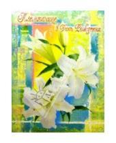 Картинка к книге Сфера - ЦР-155/Племяннице в День рождения/открытка двойная