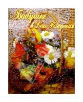 Картинка к книге Сфера - ЦР-157/Бабушке в День рождения/открытка двойная