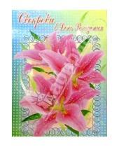 Картинка к книге Сфера - ЦР-174/Свекрови в День рождения/открытка двойная