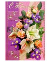 Картинка к книге Народные открытки - 4998/С Юбилеем/открытка вырубка двойная