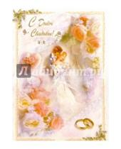 Картинка к книге Каро-открытки - 10-1792/Свадьба/открытка музыкальная