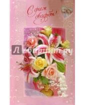 Картинка к книге Народные открытки - 5066/День свадьбы/открытка вырубка двойная