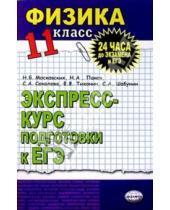 Картинка к книге Наталья Московских Николай, Панов - Физика 11 класс: Экспресс-курс подготовки к ЕГЭ