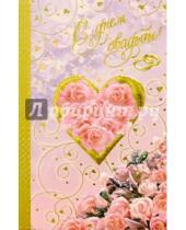 Картинка к книге Народные открытки - 5129/День свадьбы/открытка двойная