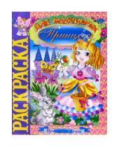 Картинка к книге Розовый слон - Принцесса Алиса (раскраска)