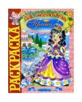 Картинка к книге Розовый слон - Принцесса Анита (раскраска)