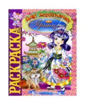 Картинка к книге Розовый слон - Принцесса Арико (раскраска)