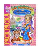 Картинка к книге Розовый слон - Принцесса Лакшми (раскраска)