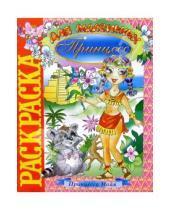 Картинка к книге Розовый слон - Принцесса Майя (раскраска)