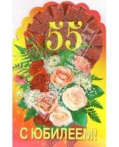 Картинка к книге Стезя - 3КТ-026/С Юбилеем 55/открытка-вырубка двойная