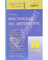 Картинка к книге Т.Я. Еремина - Мастерские по литературе. 10-й класс: Методическое пособие