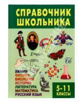 Картинка к книге Учебная литература - Справочник школьника. 5-11 класс