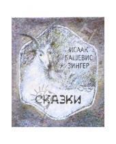 Картинка к книге Башевис Исаак Зингер - Сказки