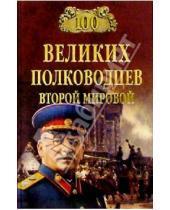 Картинка к книге Николаевич Юрий Лубченков - 100 великих полководцев Второй мировой