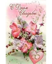 Картинка к книге Стезя - 3КТ-037/День свадьбы/открытка двойная