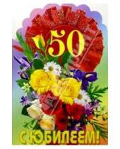 Картинка к книге Стезя - 3КТ-043/Юбилей 50/открытка вырубка двойная