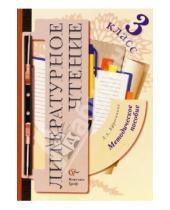 Картинка к книге Александровна Любовь Ефросинина - Литературное чтение: 3 класс: методическое пособие
