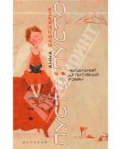Картинка к книге Анна Бабяшкина - Пусто : пусто