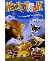 Картинка к книге Книжки с наклейками/познавательные - Животные: На ферме (с наклейками и заданиями)