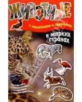 Картинка к книге Книжки с наклейками/познавательные - Животные: В жарких странах (с наклейками и заданиями)