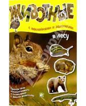 Картинка к книге Книжки с наклейками/познавательные - Животные: В лесу (с наклейками и заданиями)