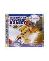 Картинка к книге CD: Тренажеры и репетиторы - Тренажер по русскому языку
