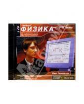 Картинка к книге CD: Тренажеры и репетиторы - Ваш репетитор: Физика 7-11кл (2CD)