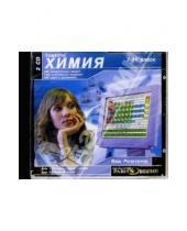Картинка к книге CD: Тренажеры и репетиторы - Ваш репетитор: Химия 7-11кл (2CD)