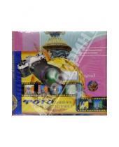 Картинка к книге Незабываемые путешествия - Фотодневник: Тайланд (72 фото)