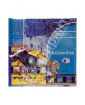 Картинка к книге Незабываемые путешествия - Фотодневник: Финляндия (144 фото)