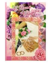 Картинка к книге Стезя - 3КТ-062/День свадьбы/открытка-вырубка двойная