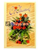 Картинка к книге Открыткин и К - Т4-119/С Юбилеем/открытка двойная