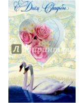 Картинка к книге Открыткин и К - Т4-130/День Свадьбы/открытка-вырубка двойная