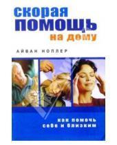 Картинка к книге Айван Ноплер - Скорая помощь на дому