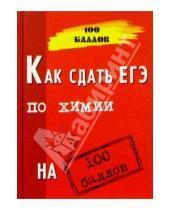 Картинка к книге Сергеевич Александр Егоров - Как сдать ЕГЭ по химии на 100 баллов. Изд. 2-е