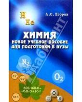 Картинка к книге Сергеевич Александр Егоров - Химия: Репетитор для поступающих в вузы