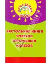 Картинка к книге Францевич Николай Дик - Настольная книга учителя начальных классов