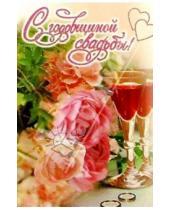 Картинка к книге Стезя - 3КТ-073/Годовщина свадьбы/открытка двойная
