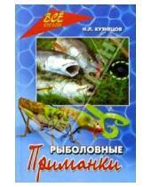 Картинка к книге Леонтьевич Николай Кузнецов - Рыболовные приманки