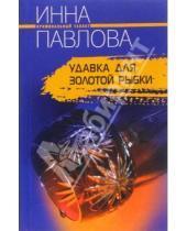 Картинка к книге Владимировна Ирина Павлова - Удавка для золотой рыбки