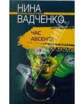 Картинка к книге Львовна Нина Вадченко - Час абсента