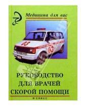 Картинка к книге В. А. Тараканов - Руководство для врачей скорой помощи