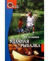Картинка к книге Леонтьевич Николай Кузнецов - Удачная рыбалка