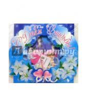 Картинка к книге Праздник - 70177/День свадьбы/открытка-вырубка двойная